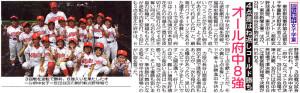 2013/06/25の東京中日スポーツ-みんなのスポーツに掲載されたオール府中女子の記事です