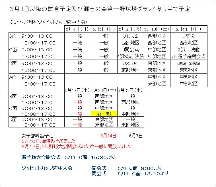 2014 5月4日以降の試合予定