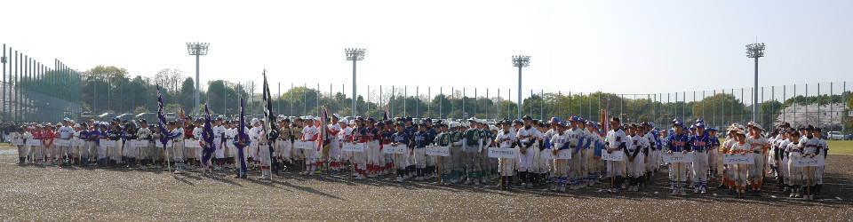 府中市学童野球連盟